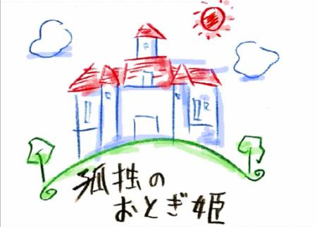 孤独のおとぎ姫 (Kodoku no Otogi Hime)
