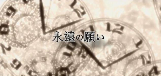 永遠の願い (Eien no Negai)
