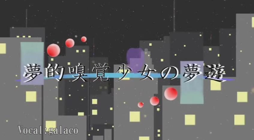 夢的嗅覚少女の夢遊 (Muteki Kyuukaku Shoujo no Muyuu)