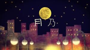 月乃 (Tsukino)