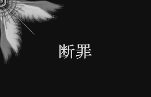 断罪 (Danzai)