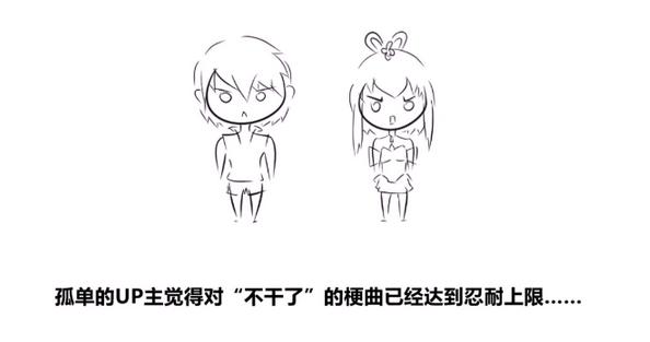 再做梗曲信不信我废了你! (Zài Zuò Gěng Qū Xìn Bùxìn Wǒ Fèile Nǐ!)