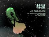 彗星 (Suisei)