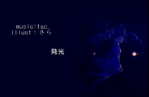 発光 (Hakkou)