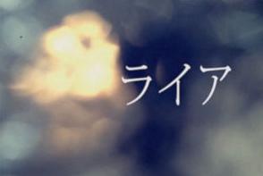 ライア (Liar)/Nekobolo