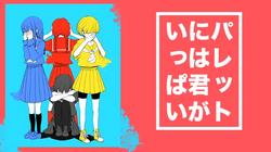 Palette ni wa Kimi ga Ippai.png