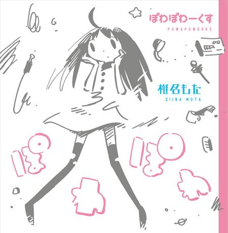 ぽわぽわーくす (Powapoworks) (album)