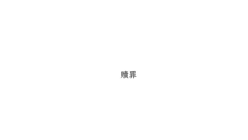 贖罪 読み方 傘 村 トータ
