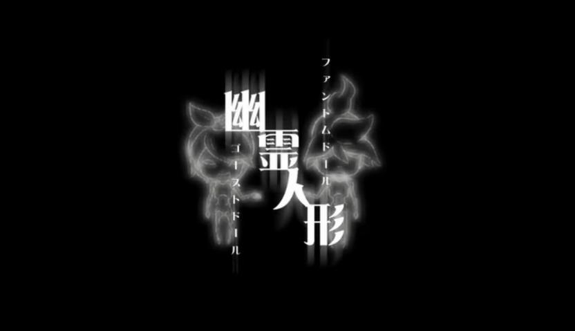 幽霊人形 (Yuurei Ningyou)