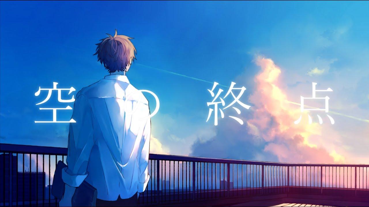 空の終点 (Sora no Shuuten)