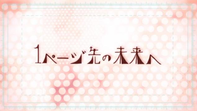 1ページ先の未来 (1 Page Saki no Mirai)