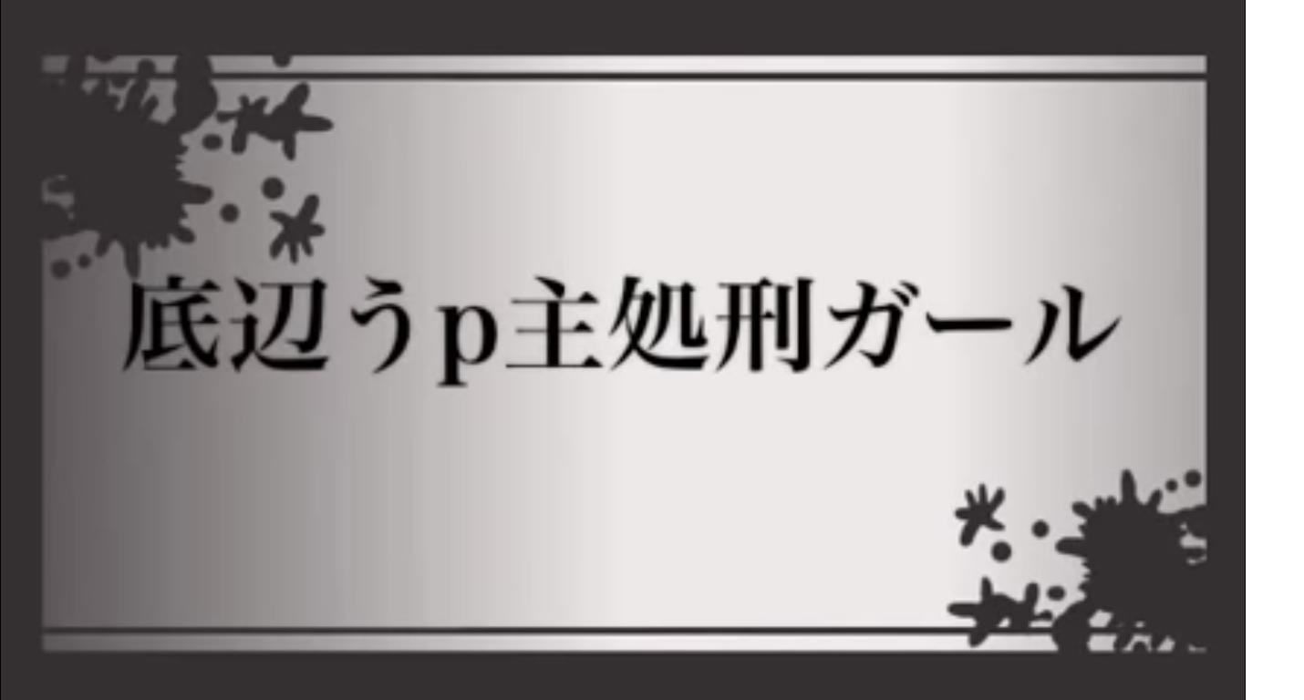 底辺うp主処刑ガール (Teihen Up Shu Shokei Girl)