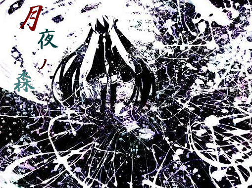 月夜ノ森 (Tsukiyo no Mori)