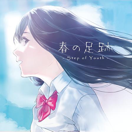春の足跡 - Step of Youth - (Haru no Ashioto - Step of Youth -) (album)