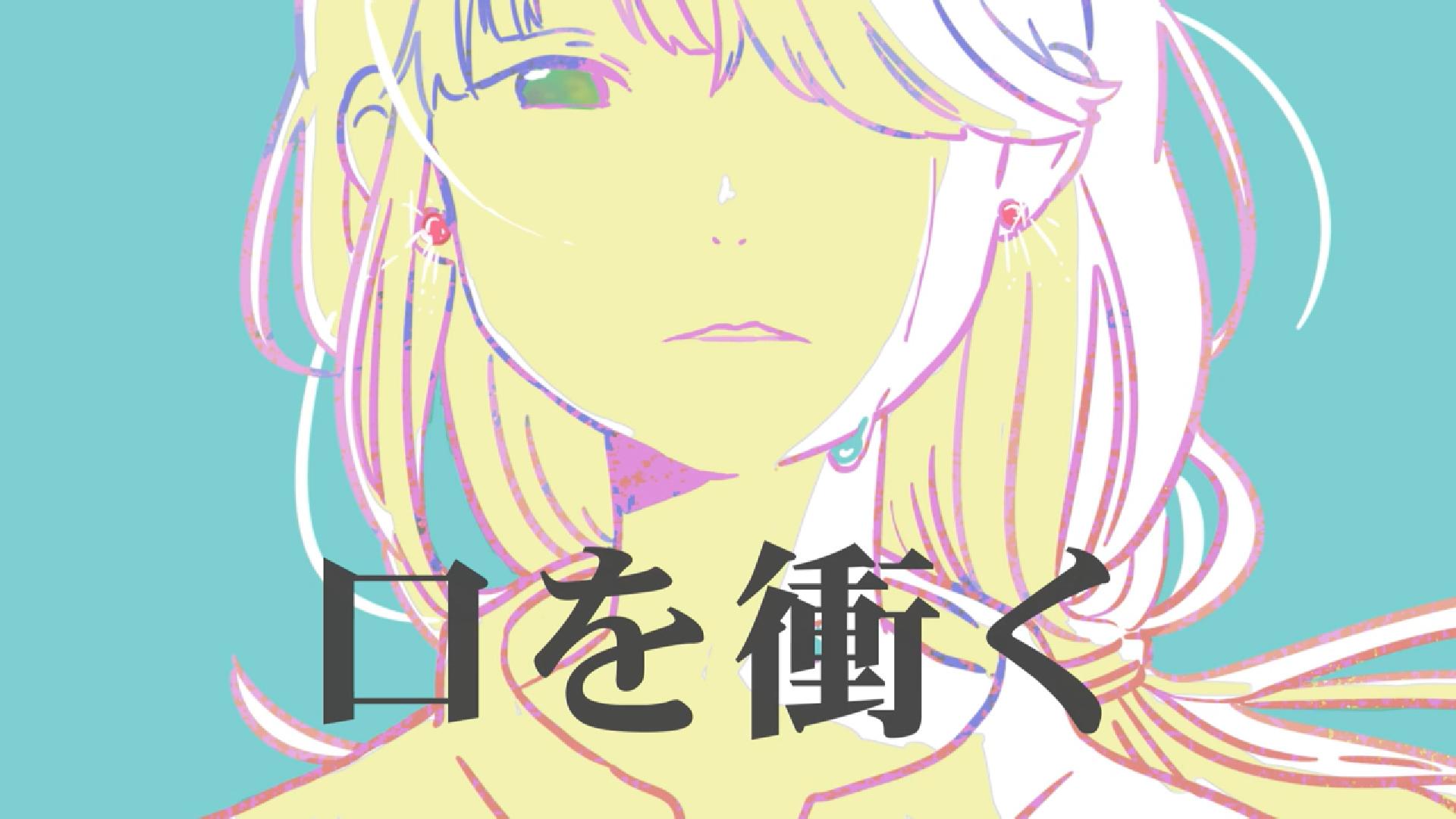 口を衝く (Kuchi o Tsuku)
