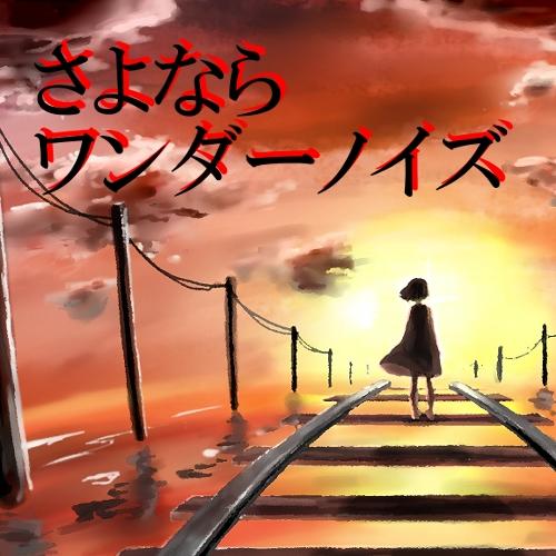 さよならワンダーノイズ (Sayonara Wonder Noise)
