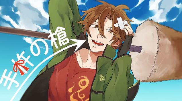 手杵の槍 (Tekine no Yari)