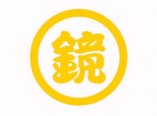 下剋上(完) (Gekokujou (Kan))
