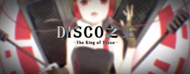 DISCO之王 (DISCO zhī Wáng)