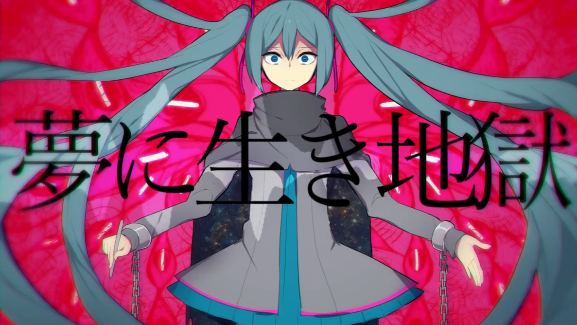 夢に生き地獄 (Yume ni Iki Jigoku)