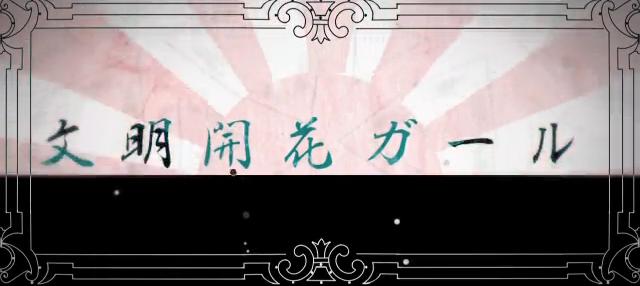 文明開花ガール (Bunmei Kaika Girl)