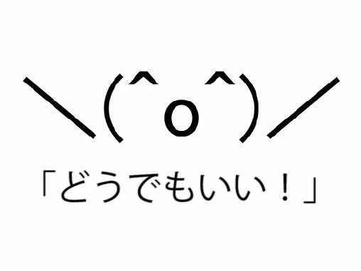 どうでもいい (Dou Demo Ii)/BuriruP