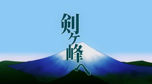 剣ヶ峰へ (Kengamine e)