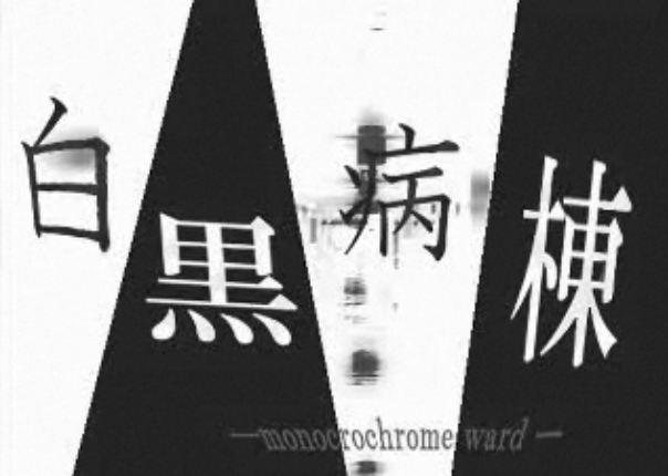 白黒病棟 (Shirokuro Byoutou)