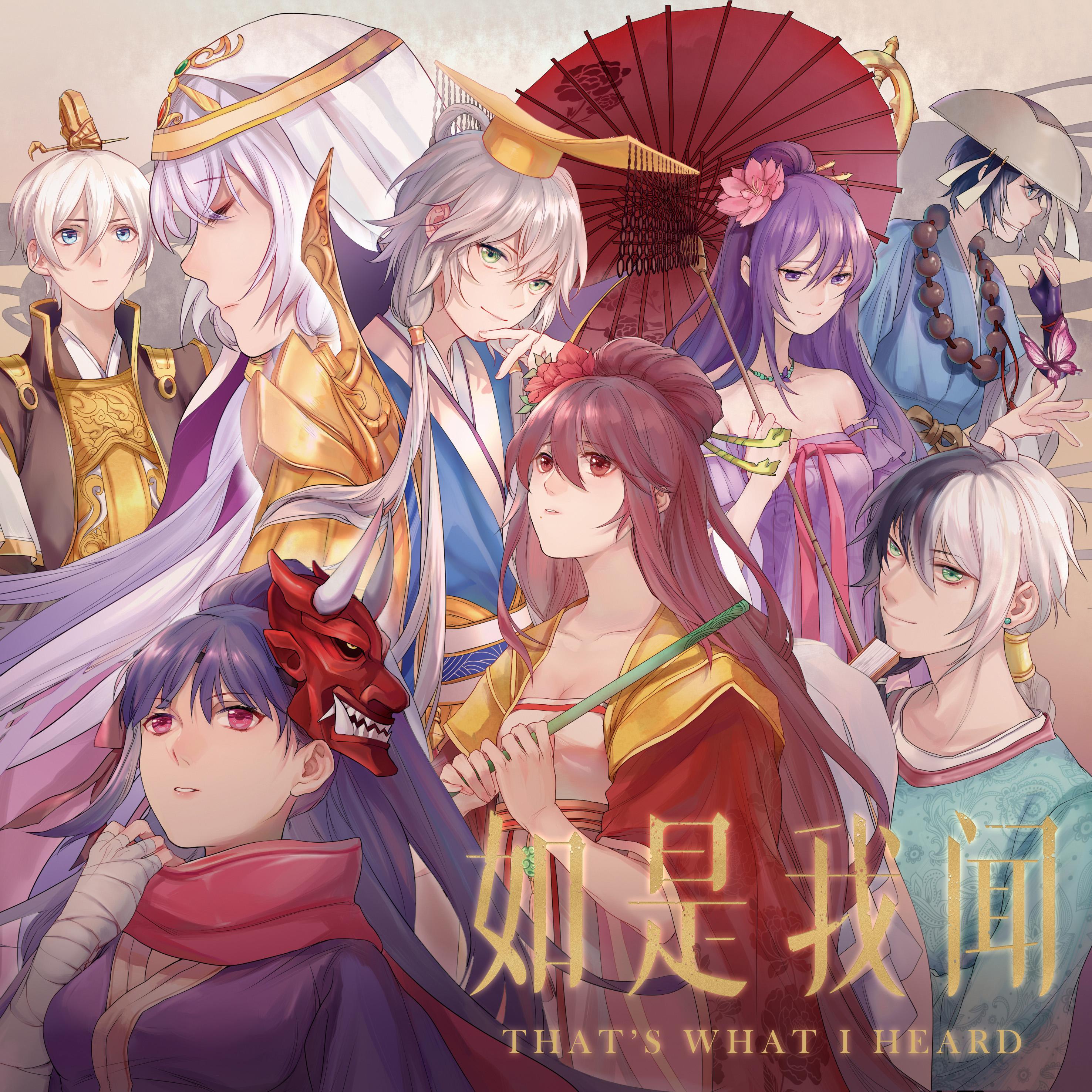 如是我闻 (Rúshì Wǒ Wén) (album)