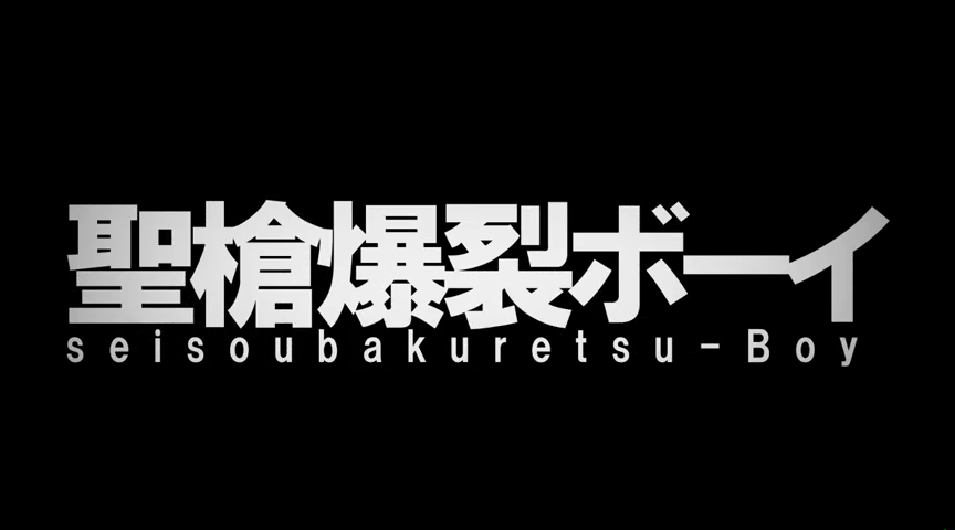 聖槍爆裂ボーイ (Seisou Bakuretsu Boy)