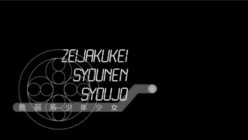 脆弱系少年少女 (Zeijakukei Shounen Shoujo)