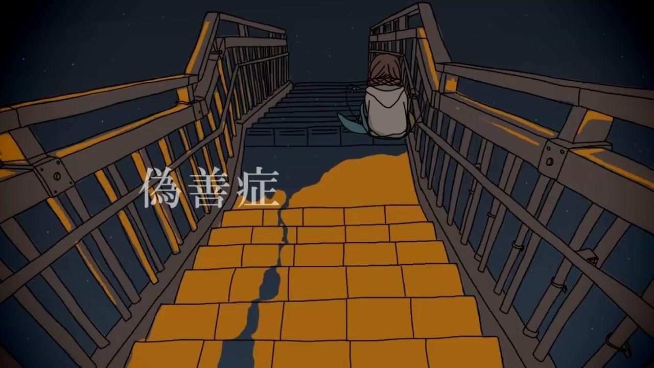 偽善症 (Gizenshou)
