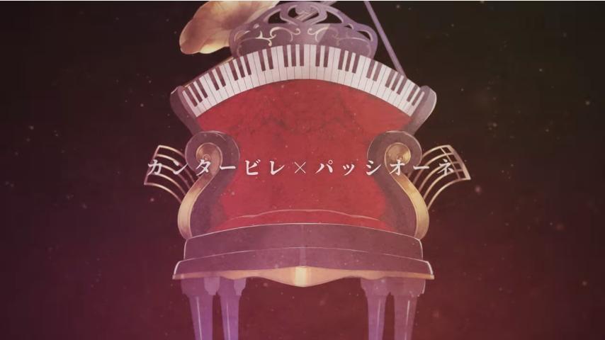 カンタービレ×パッシオーネ (Cantabile × Passione)