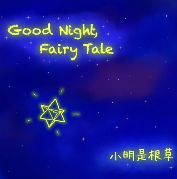 Good Night Fairy Tale