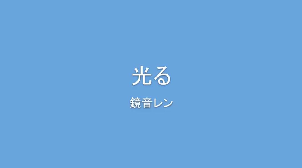 光る (Hikaru)