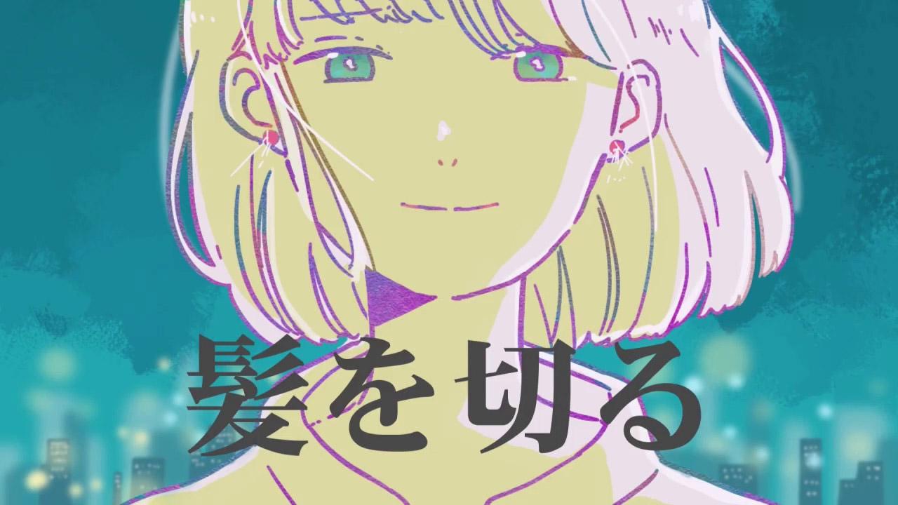 髪を切る (Kami o Kiru)