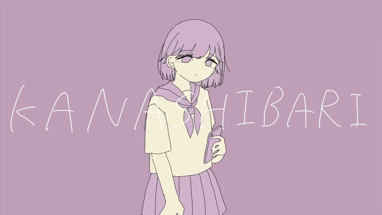KANASHIBARI