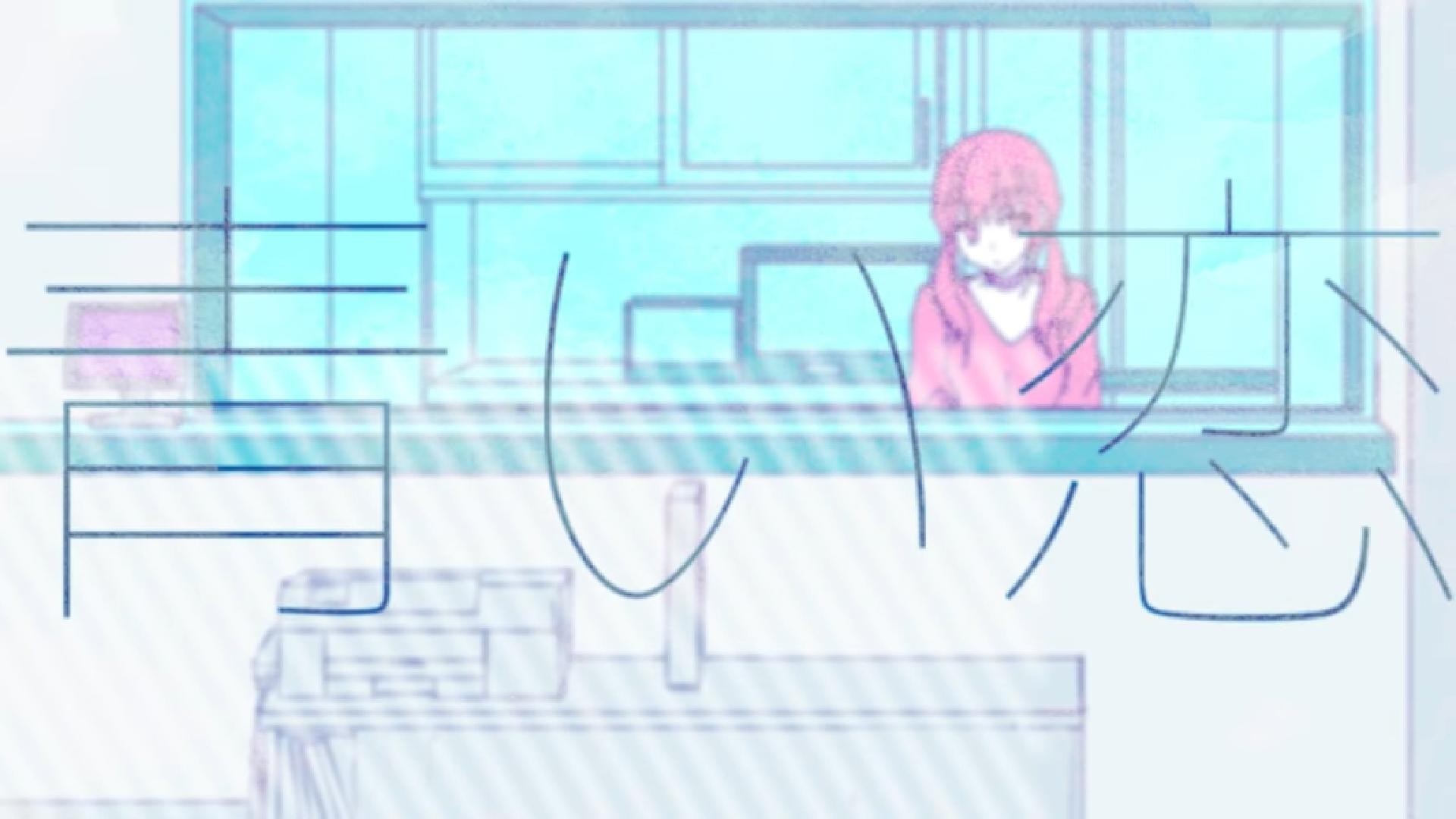 青い恋 (Aoi Koi)