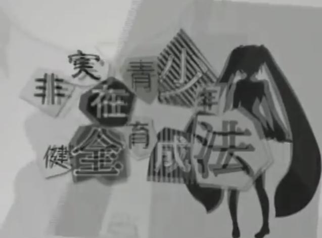 非実在青少年健全育成法 (Hitsujizai Seishounen Kenzen Ikuseihou)