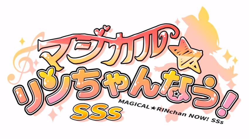 マジカル☆リンちゃんなう!SSs (Magical☆Rin-chan Nau! SSs)