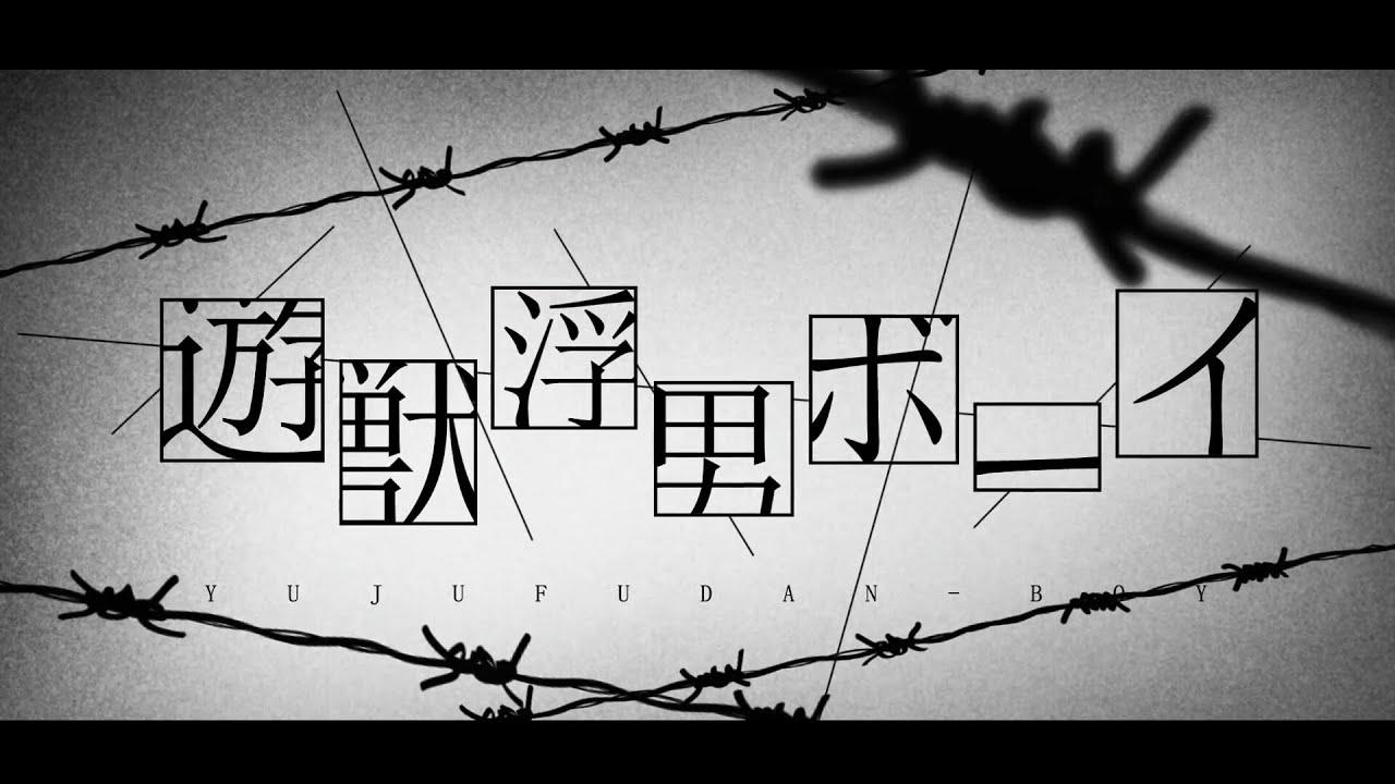 遊獣浮男ボーイ (Yuujuufudan Boy)