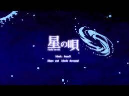 星の唄 (Hoshi no Uta)