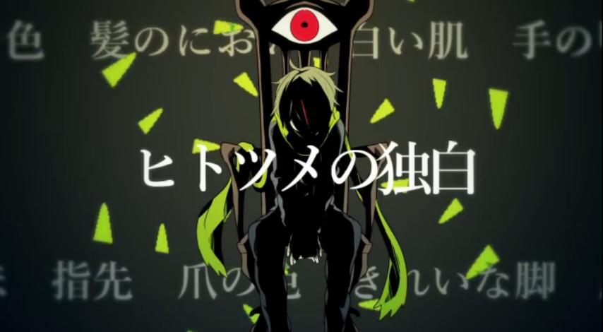 ヒトツメの独白 (Hitotsume no Dokuhaku)