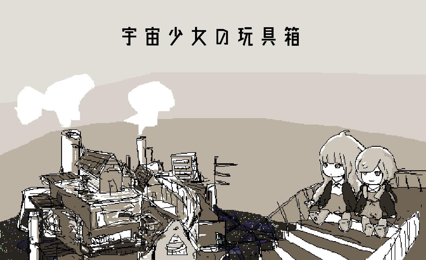 宇宙少女の玩具箱 (Uchuu Shoujo no Gangubako) (album)