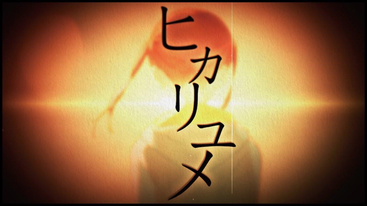 ヒカリユメ (Hikari Yume)