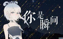 Ni Shi Shunjian.jpg