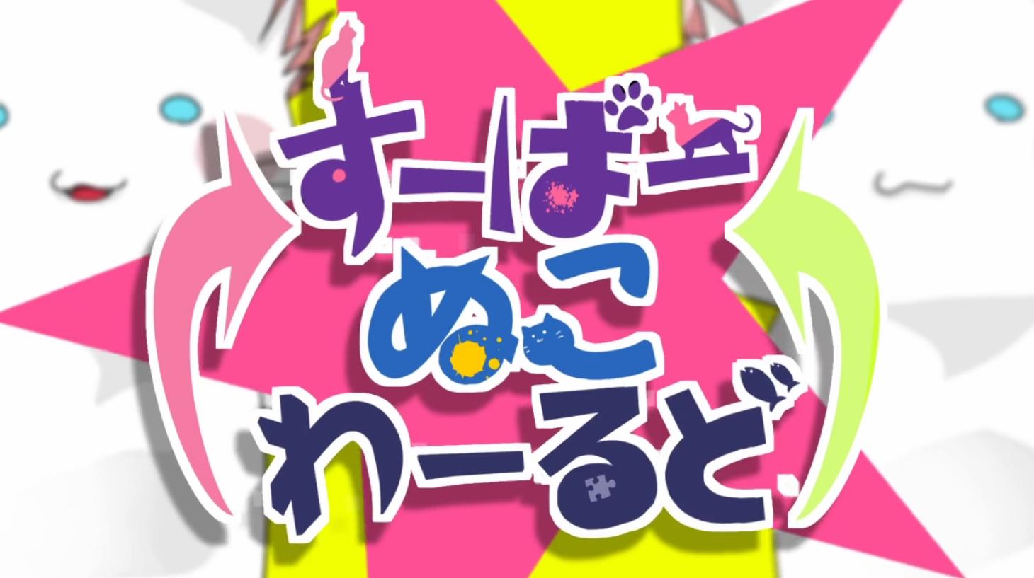 すーぱーぬこわーるど (Super Nuko World)