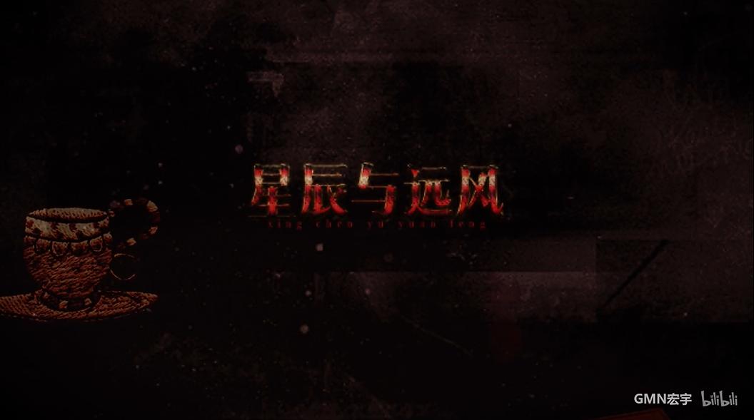 星辰与远风 (Xīngchén Yǔ Yuǎn Fēng)