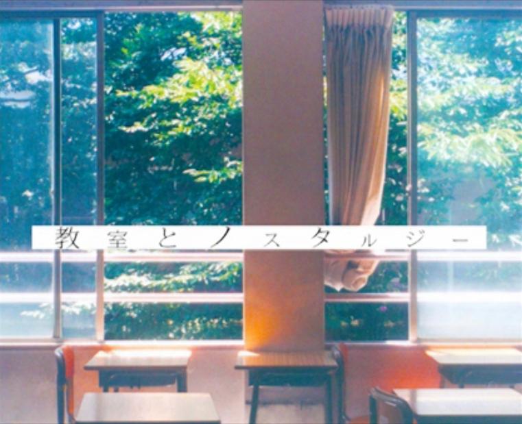 教室とノスタルジー (Kyoushitsu to Nostalgia) (album)
