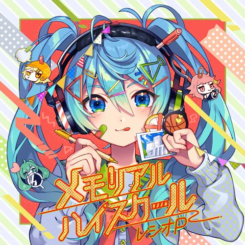 メモリアルハイスクール (Memorial High School) (album)